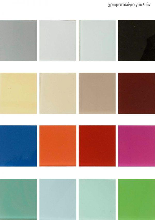 Χρωματολόγιο 4